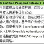 Wi-Fi Passspoint Release 2 轻松实现无间断、安全的Wi-Fi用户体验