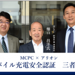 [Special Feature] MCPC & Allion Actively Promoting Mobile Charging Certification Together
