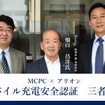 【特別企画】MCPC×アリオン モバイル充電安全認証 三者鼎談