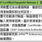Wi-Fi Passspoint Release 2 輕鬆實現無間斷、安全的Wi-Fi用戶體驗